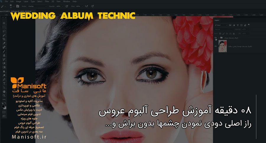 آموزش دودی نمودن چشمها در عکس عروس و فشن در طراحی آلبوم و ژورنال