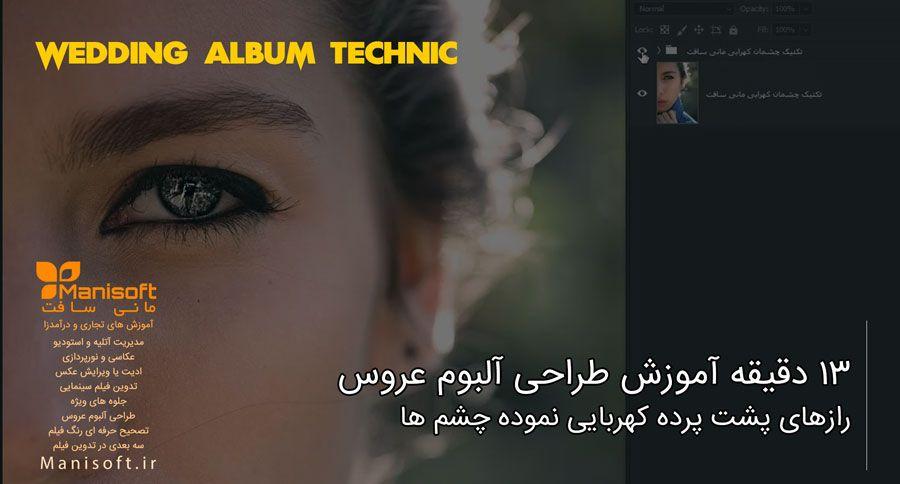 آموزش طراحی آلبوم دیجیتال و ژورنال عروس با مبحث چشم کهربایی به فارسی