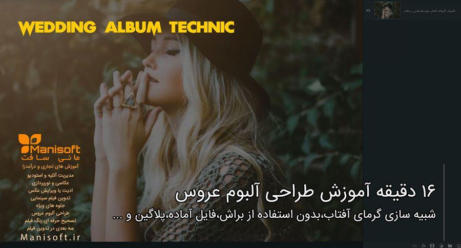 تولید گرمای آفتاب در آموزش طراحی آلبوم دیجیتال و ادیت عکس به فارسی