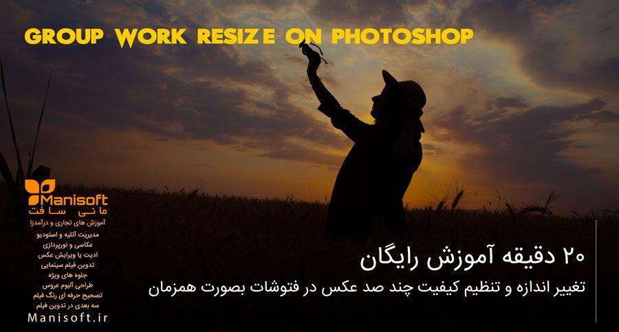 آموزش تغییر اندازه دسته جمعی عکس ها در فتوشاپ