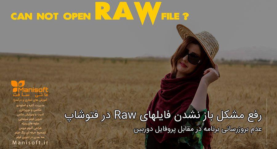 چرا فایلهای را raw در فتوشاپ باز نمیشود؟