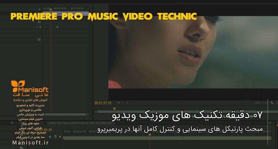 چگونه کلیپ ها و موزیک ویدیوها را با ذرات معلق جذاب تر نمائیم