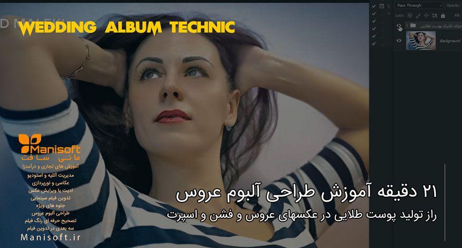 آموزش طراحی آلبوم و تکنیک پوست طلایی ویژه عکس عروس و فشن به فارسی