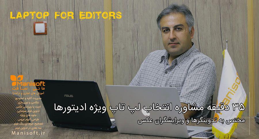 مشاوره انتخاب لپ تاپ برای تدوین فیلم و عکاسی