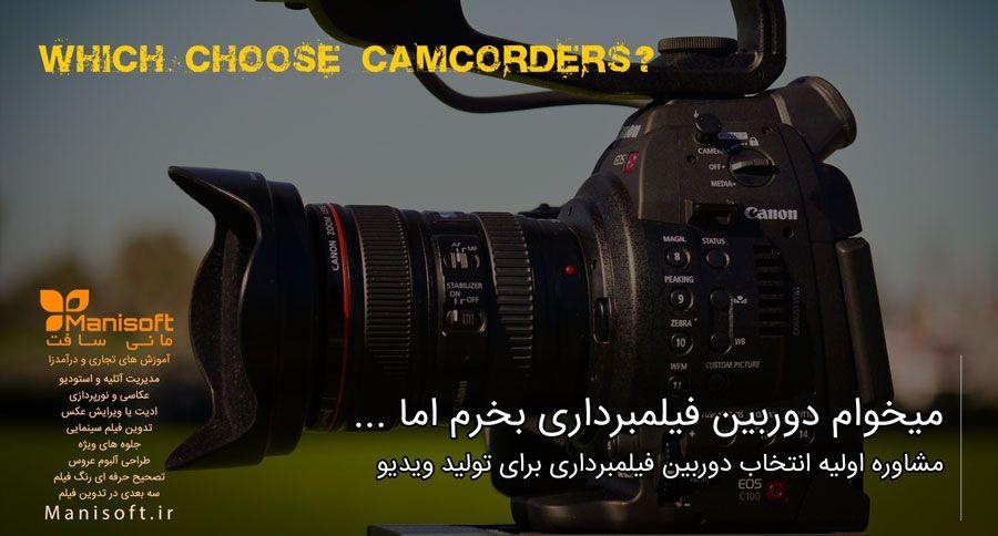 مشاوره و راهنمایی خرید دوربین برای تصویربرداری ویدیویی یا فیلمبرداری