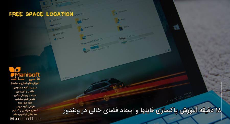 18 دقیقه آموزش حذف فایلهای اضافه و ایجاد فضای خالی در ویندوز