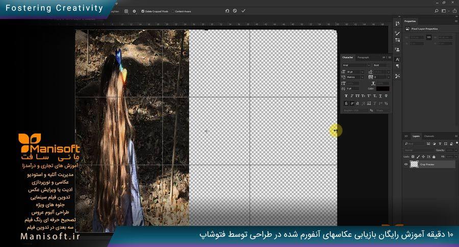آموزش بازیابی عکاسهای آنفورم شده در فتوشاپ
