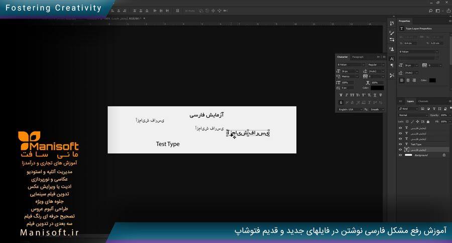آموزش رفع مشکل فارسی نوشتن در فتوشاپ