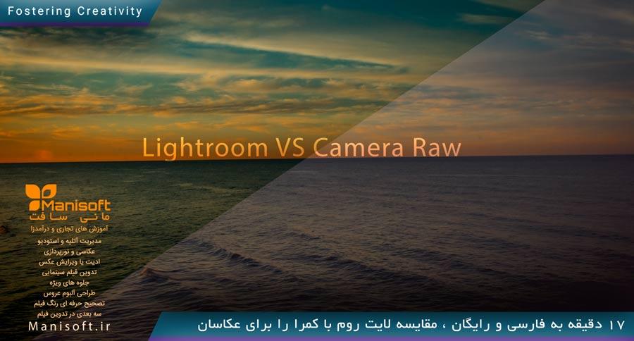 مقایسه ادوبی کمرا را Raw و لایت روم Lightroom