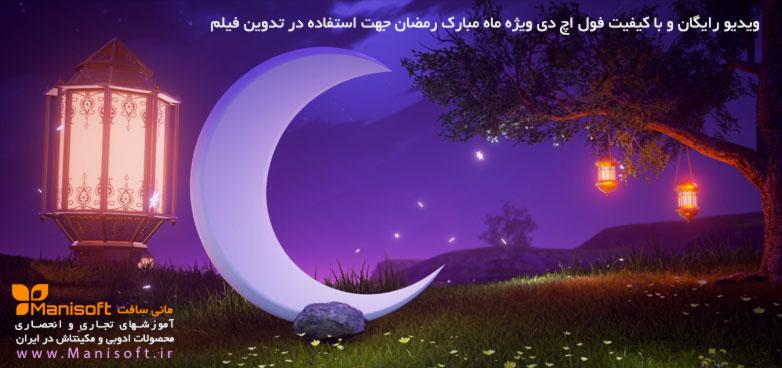 فوتیج ویژه ماه مبارک رمضان جهت تدوین فیلم