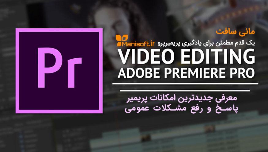 آموزش پریمیرپرو Premiere Pro CC متمایز از هر آموزش دیگر