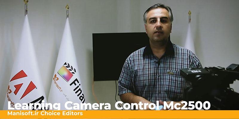 آموزش فارسی کار با دوربین سونی Sony MC2500