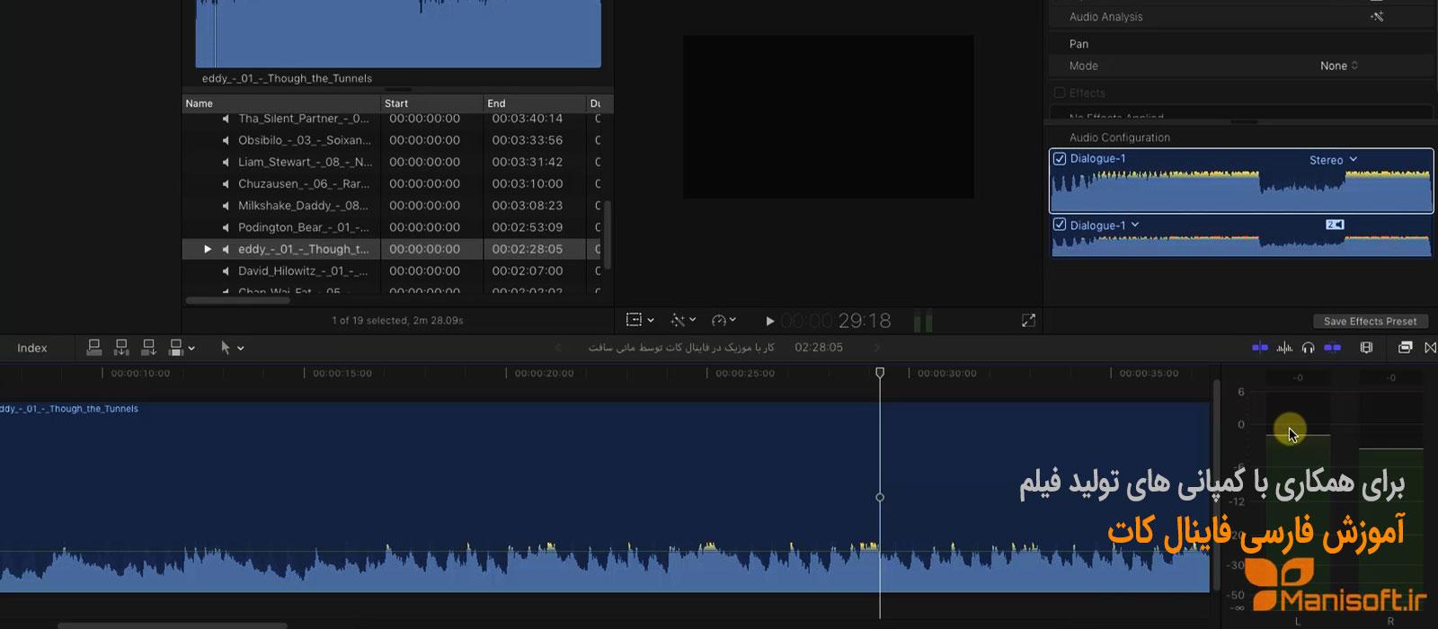 آموزش ویدیویی فاینال کات پرو فارسی و صدای استاندارد