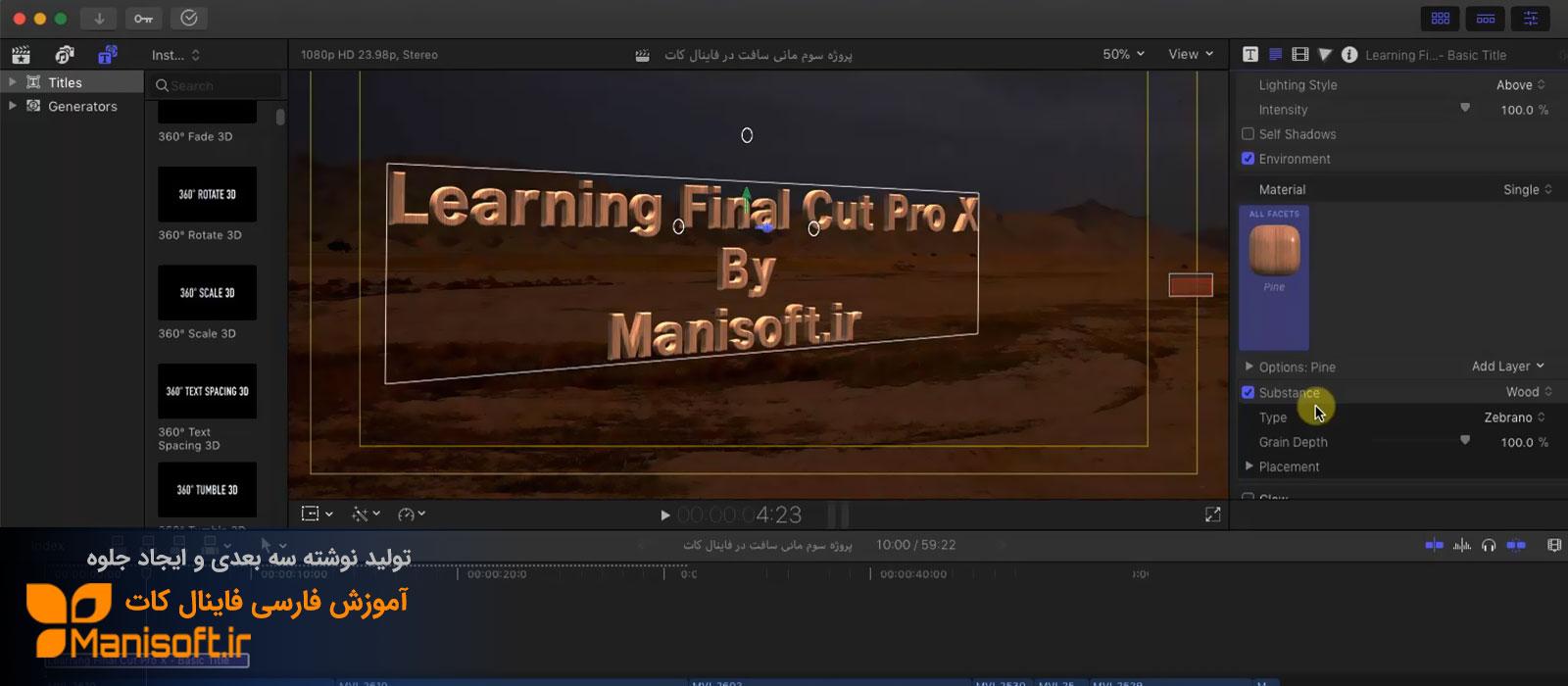 11دقیقه آموزش فارسی فاینال کات و تولید نوشته سه بعدی