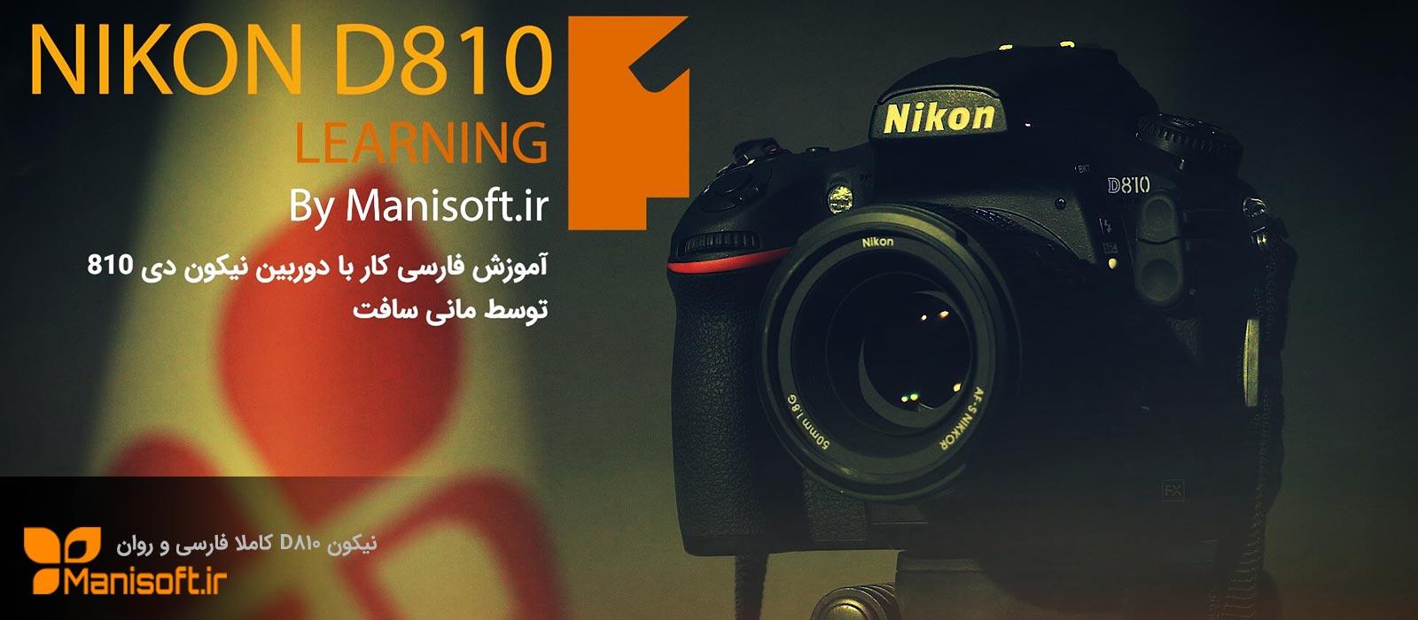 آموزش فارسی کار با تنظیمات دوربین نیکون Nikon ِ810 ویدیویی