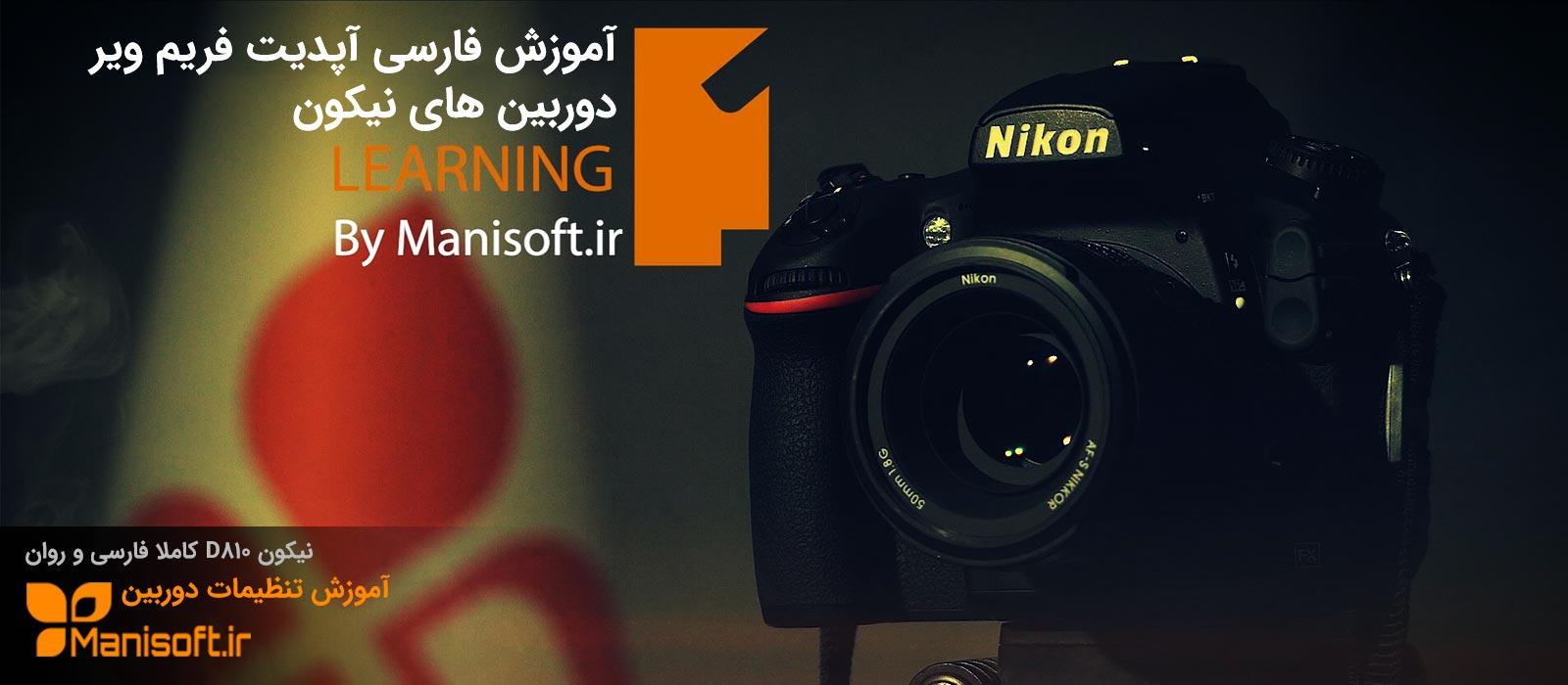 آموزش فارسی و کامل آپدیت فریم ویر دوربین های نیکون