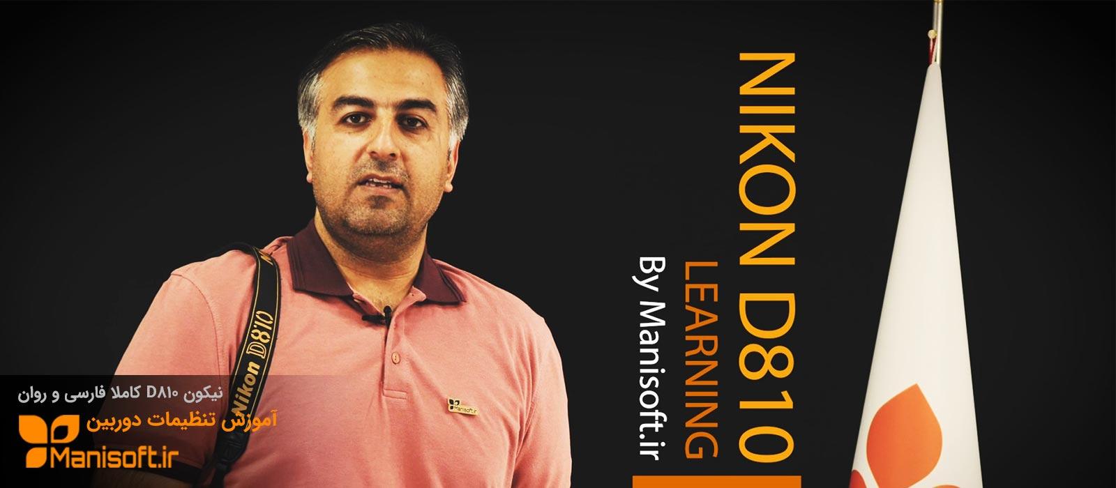 پیش نمایش آموزش فارسی دوربین نیکون D810