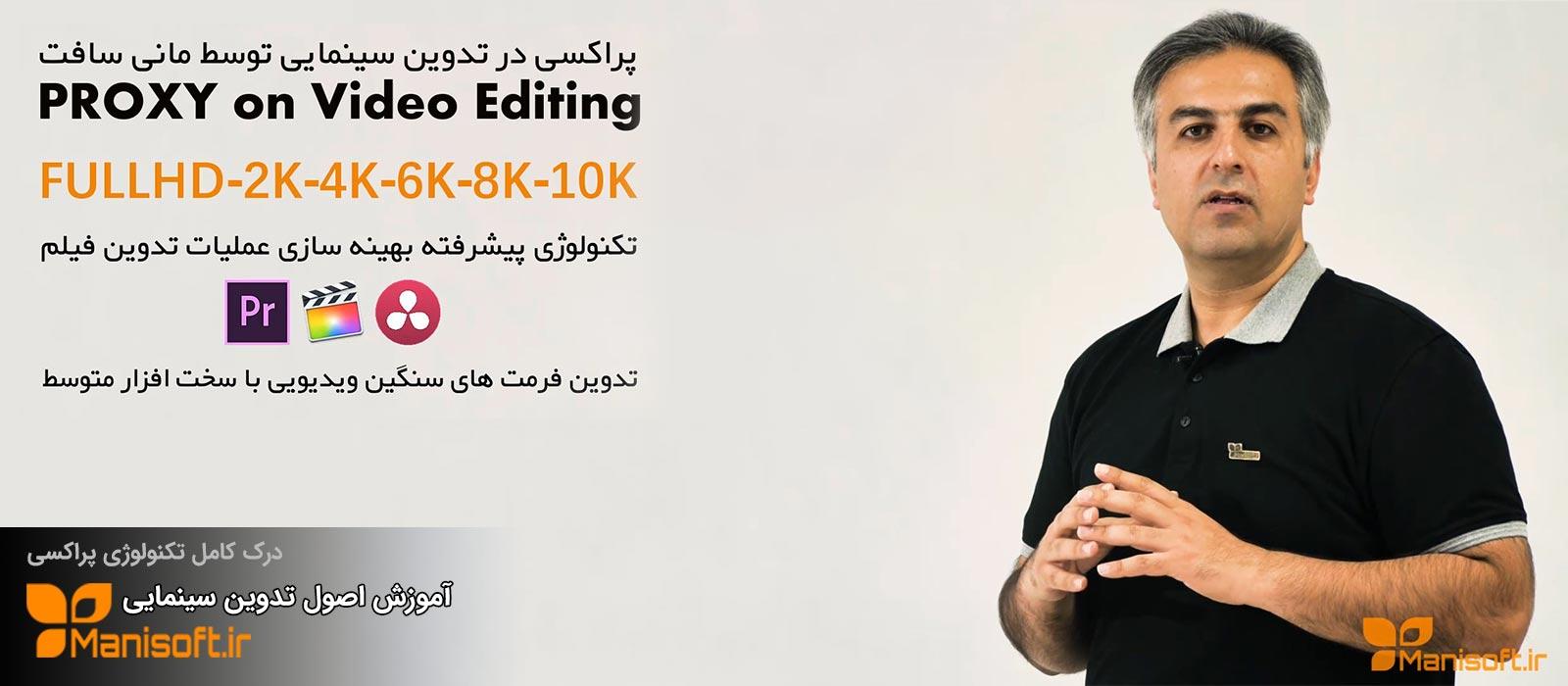 آموزش فارسی پریمیرپرو درک کامل پراکسی در تدوین فیلم