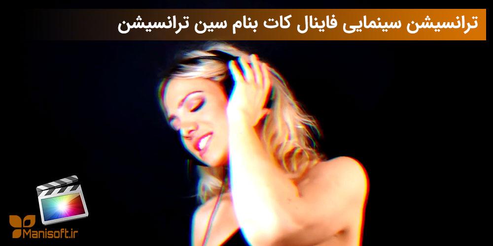 دانلود ترنزیشن و افکت تایتل سینمایی برای فاینال کات 112 عددی