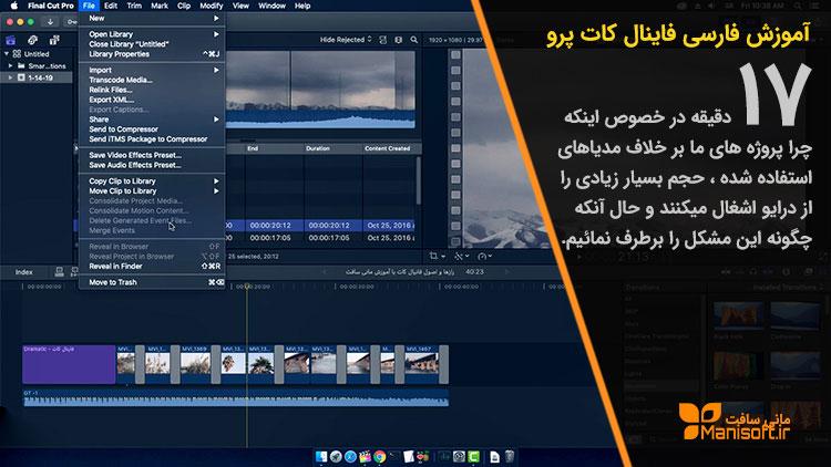 آموزش فاینال کات پرو فارسی.17 دقیقه بهینه سازی مدیاها