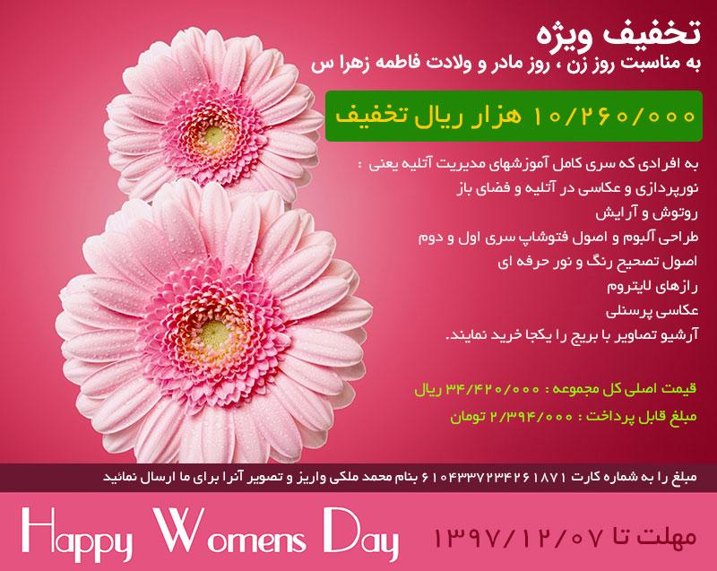 تخفیف محصولات مانی سافت به مناسبت روز زن ، روز مادر 1397