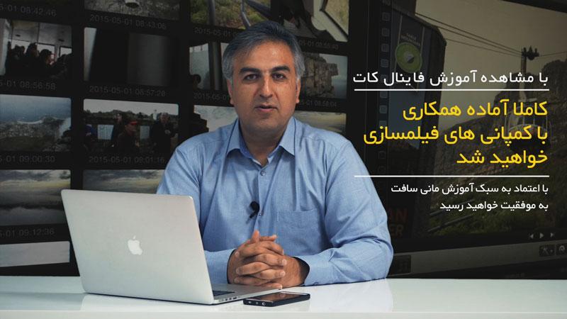 تیزر معرفی آموزش فاینال کات به مدت 20 ساعت در ایران