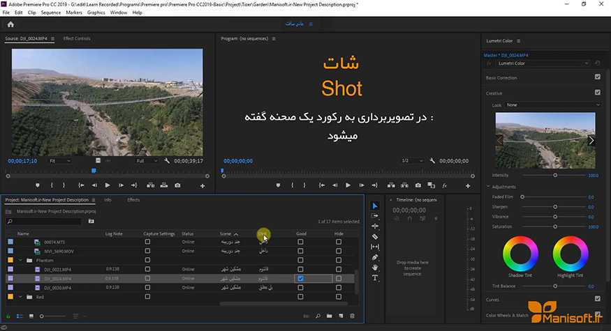 آموزش رایگان پریمیر به فارسی
