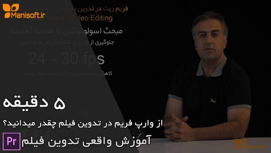 آموزش رایگان فارسی وارپ فریم در تدوین فیلم با پریمیر