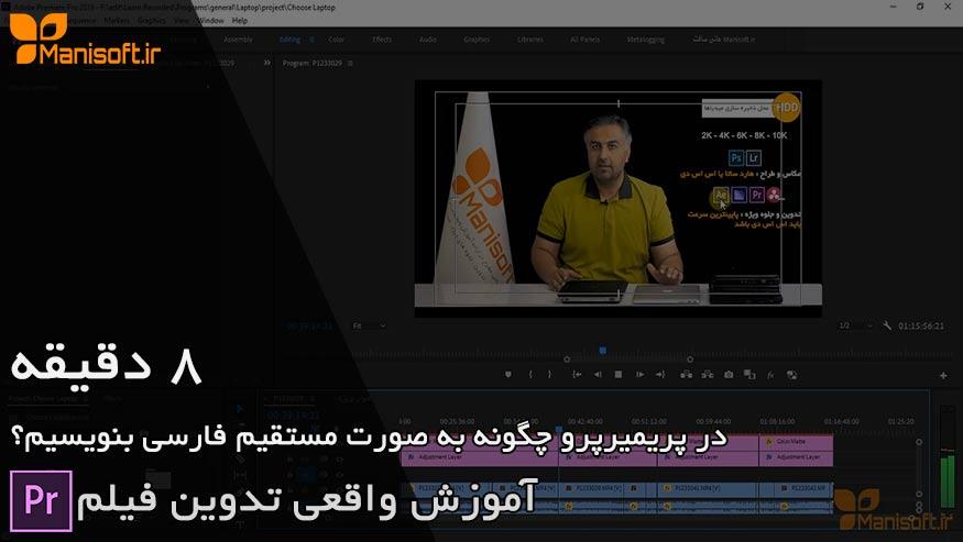 آموزش فارسی نوشتن در پریمیر به صورت مستقیم