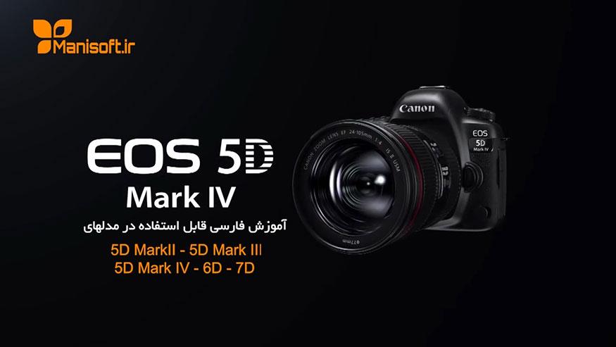 اینترو آموزش فارسی تنظیمات دوربین Canon 5D Mark IV