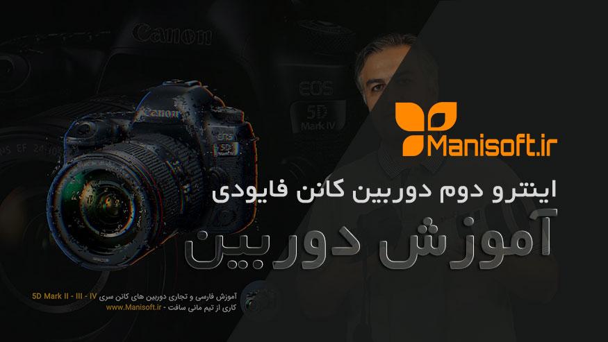 آموزش فارسی منوها و تنظیمات دوربین کانن فایودی Canon 5d برای مدلهای 2-3-4