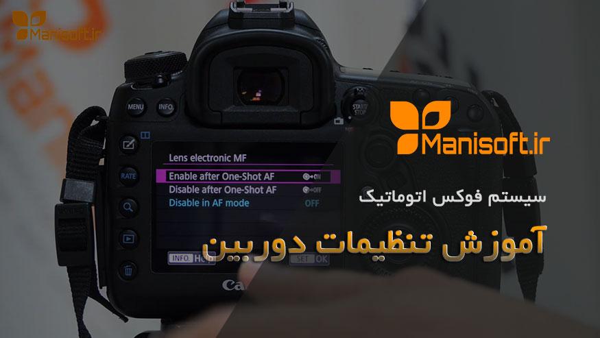 آموزش فارسی منوی دوربین کانن با مبحث سیستم فوکوس