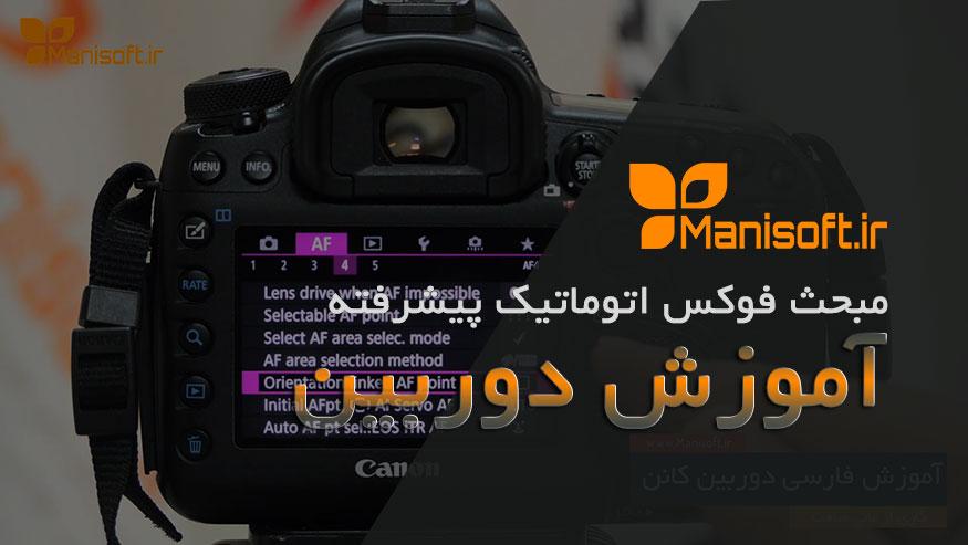 دموی آموزش تنظیمات و منوی دوربین کانن به فارسی