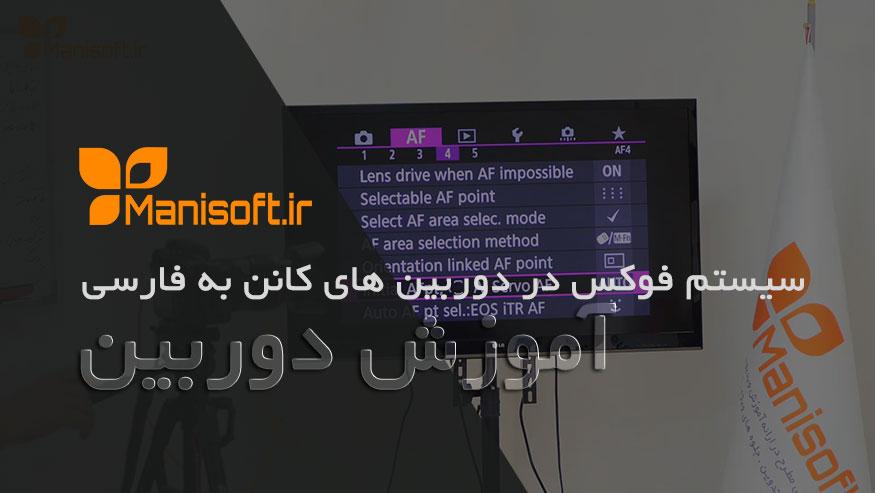 آموزش فارسی تنظیمات دوربین کانن و مبحث AF System