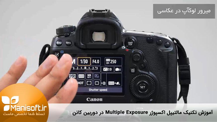 آموزش فارسی دوربین کانن Canon تکنیک Multiple Exposure