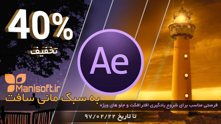 اموزش رایگان ویدیویی افترافکت فارسی