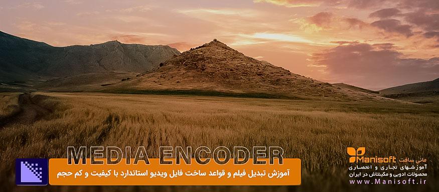آموزش فارسی تبدیل فیلم و قوانین ویدیو با کیفیت و کم حجم آپدیت شد