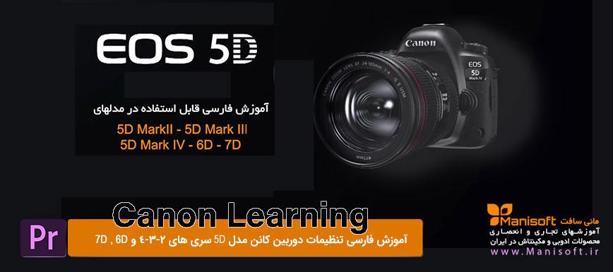 آموزش فاینال کات به فارسی