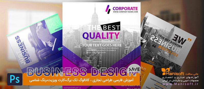آموزش فارسی طراحی پوستر و کاتالوگ و کارت ویزیت توسط مانی سافت