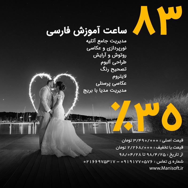 اموزش فارسی عکاسی و نورپردازی و طراحی آلبوم مانی سافت با 35درصد تخفیف
