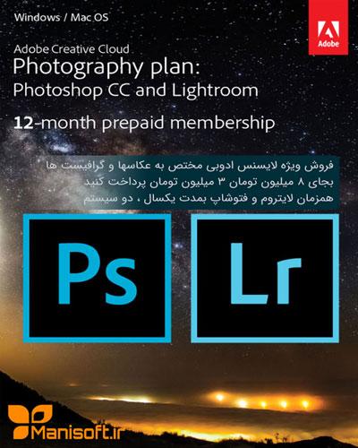 فروش لایسنس و برنامه اصلی فتوشاپ و لایتروم ویژه عکاسها