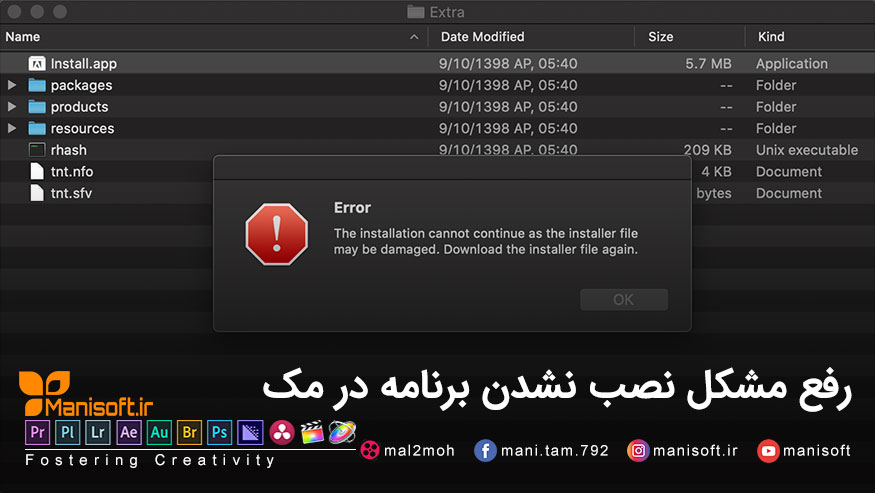 نصب نشدن برنامه در مک و خطای file may be damaged