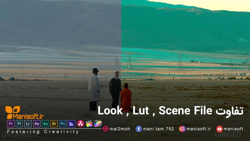 تفاوت Scene file , Lut , Look در تصحیح رنگ