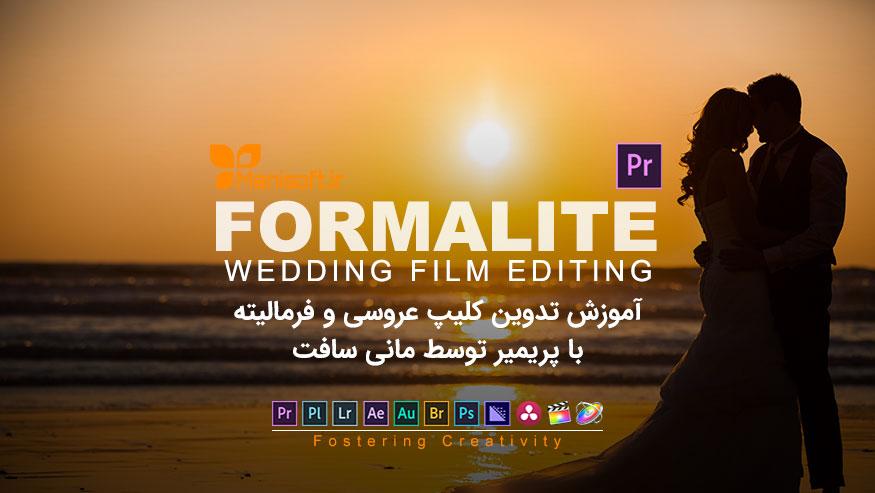 آموزش میکس فیلم عروسی و ساخت کلیپ عروسی فرمالیته