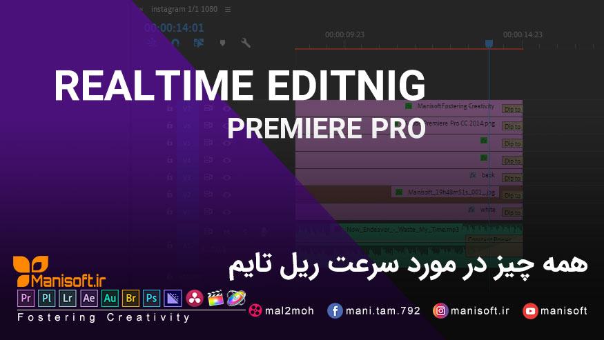 ریل تایم RealTime در نرم افزار تدوین فیلم پریمیر