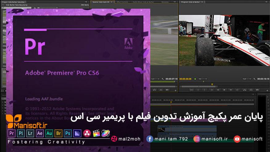 پایان عمر پکیج آموزش تدوین فیلم با پریمیر سی اس