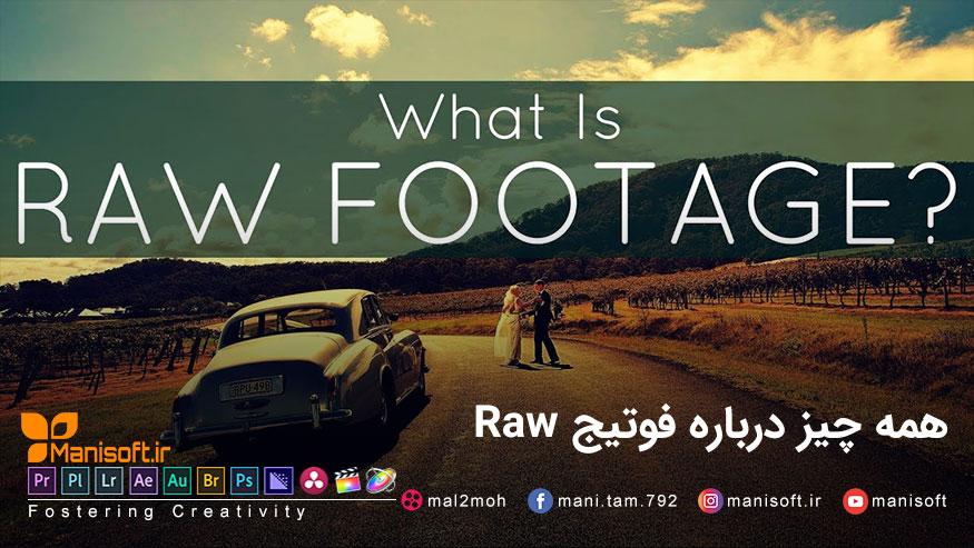 فرمت ویدیویی Raw یا فوتیج Raw