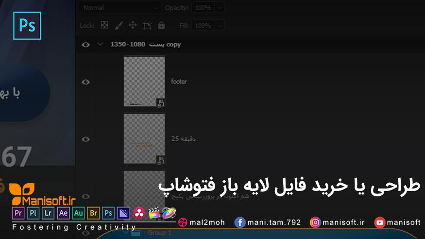 طراحی یا خرید فایل لایه باز فتوشاپ