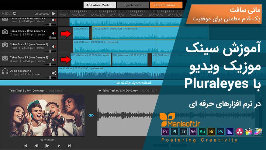 آموزش پلورال ایز PluralEyes سینک ویدیو و صدا در موزیک ویدیو
