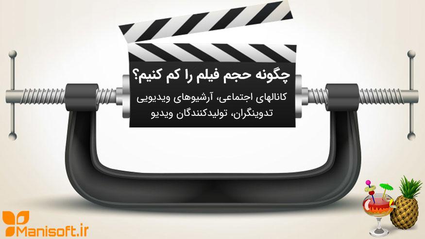 آموزش کاهش حجم ویدیو و فیلم بدون افت کیفیت با هندبریک Handbrake